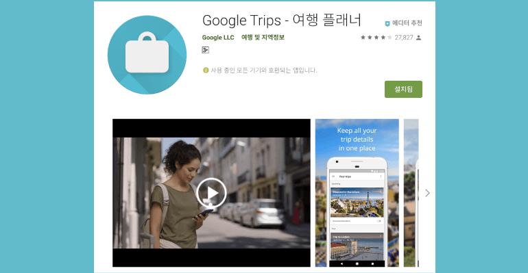 여행 계획 어플 - 구글 트립
