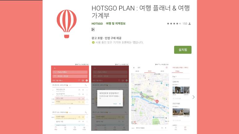 여행 계획 어플 - HOTSGO PLAN