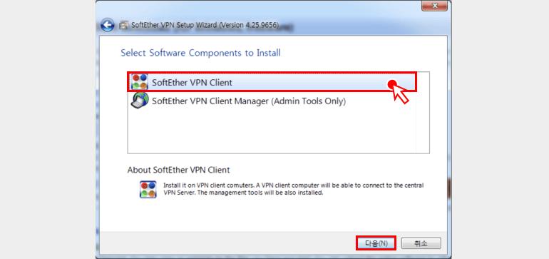 2)다운받을 파일을 실행하며 아래와 같이 셋업 프로세스를 시작합니다. 여기서 'SoftEther VPN Client'를 선택하고 '다음'을 클릭해주세요.
