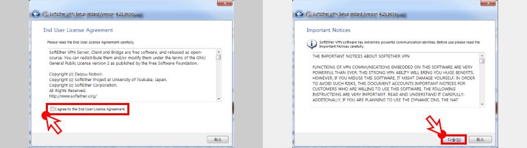 3)설치하기전 조항들을 확인하고 동의하기 위해 체크하고 다음을 클릭해서 설치과정을 진행합니다.