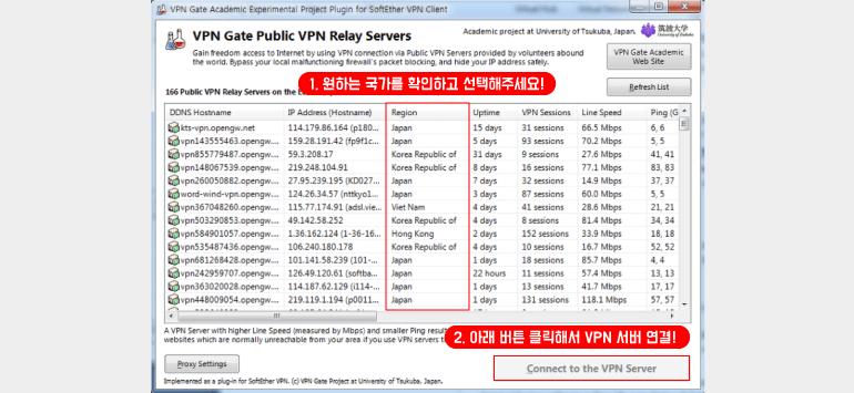이제 VPN 우회하기 위한 나라를 확인하고 선택한 뒤 Connect to the VPN Server 버튼을 클릭해서 연결합니다.