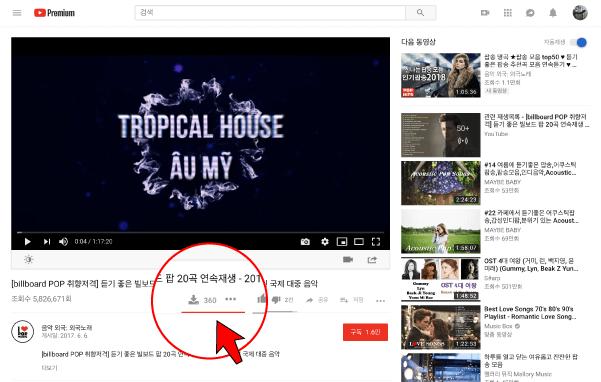 유튜브 영상에 방문하면 이제 아래와 같이 '다운로드 버튼'이 생긴 것을 확인할 수 있습니다. (클릭하면 바로 다운로드가 시작됩니다.)