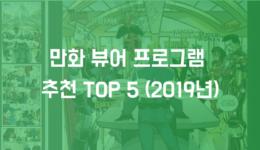 만화 뷰어 프로그램 추천 TOP 5 (2019년)