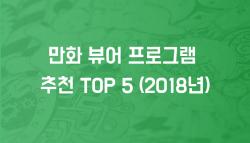 만화 뷰어 프로그램 추천 TOP 5 (2018년)