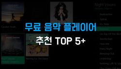 무료 음악 플레이어 추천 TOP 5+