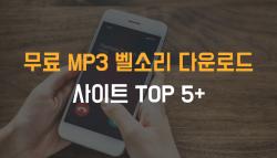 무료 MP3 벨소리 다운