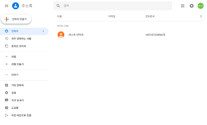 https://contacts.google.com/ 구글 연락처 페이지에 방문하기