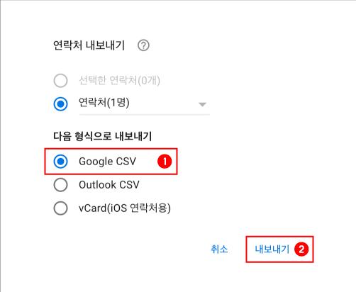 'Google CSV' 형식 클릭하기 srcset=
