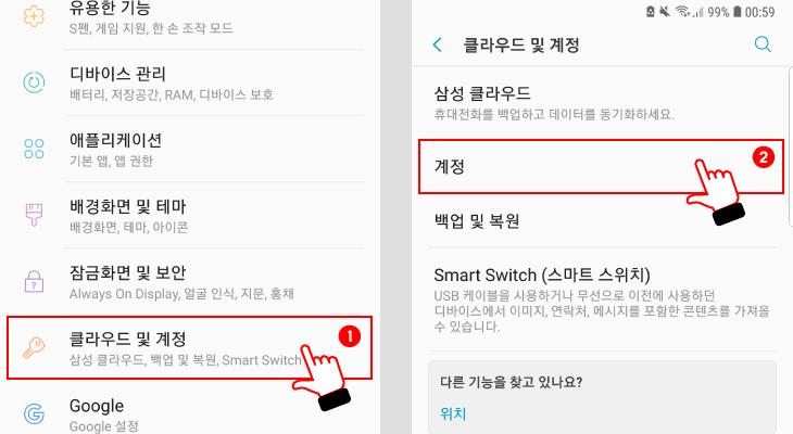 '클라우드 및 계정' 탭하기 srcset=