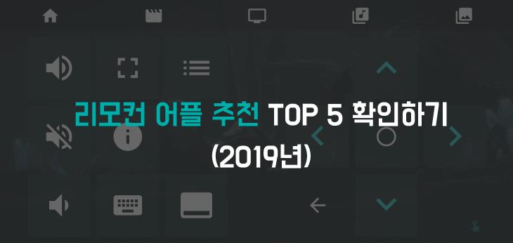 리모컨 어플 추천 TOP 5 확인하기 (2019년)