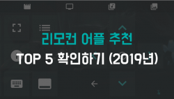 리모컨 어플 추천 TOP 5