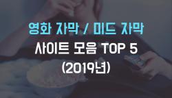 영화 자막 / 미드 자막 사이트 모음 TOP 5 (2019년)