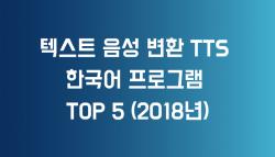 TTS 한국어