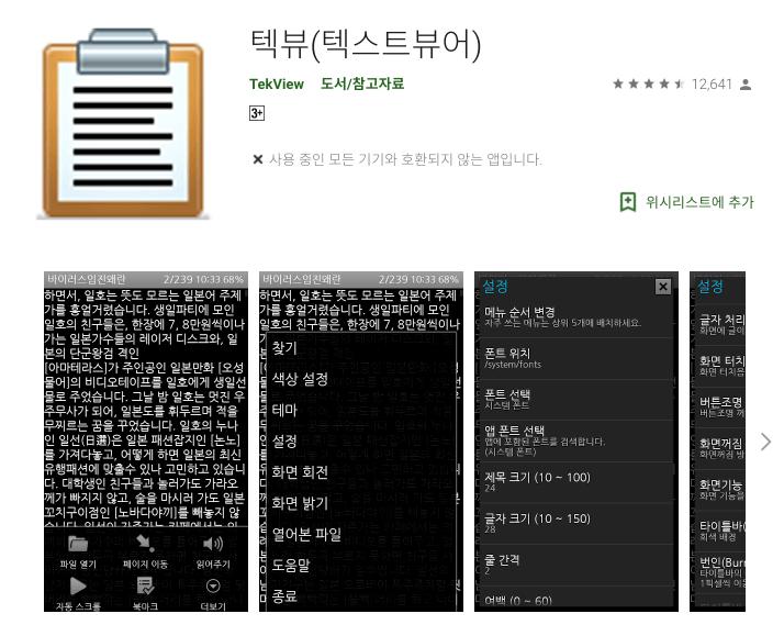 텍뷰 어플