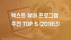 텍스트 뷰어 추천 TOP 5 (2018년)