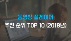 동영상 플레이어 추천 순위 top 10 (2018년)