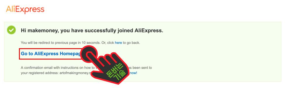 """3)회원가입 완료시 아래와 같이 확인하실 수 있습니다. """"Go to AliExpress Homepage"""" 링크를 클릭해주세요."""