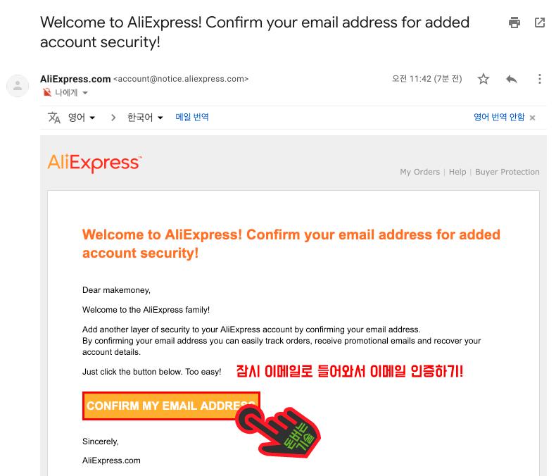 """7)회원가입시 입력했던 이메일로 가셔서 아래 """"CONFIRM MY EMAIL ADDRESS"""" 버튼을 클릭해서 이메일 인증을 해주세요."""
