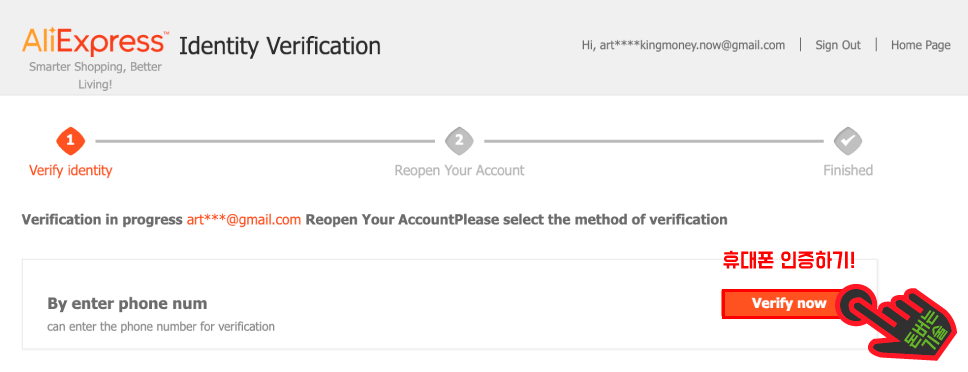 """8)휴대폰 인증을 위해서 """"Verify now"""" 버튼을 클릭해주세요."""