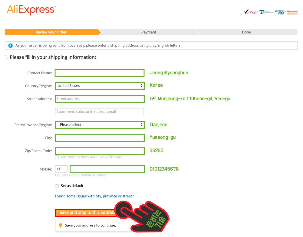 """5)배송주소 정보를 입력하는 곳입니다. 알맞게 입력 후 """"Save and ship to this address"""" 버튼을 클릭해주세요."""