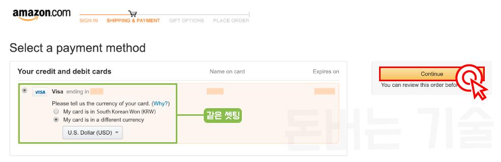 """8)이중 과세를 피하기 위해서 """"My card is in a different currency"""", """"U.S. Dollar (USD)""""로 설정한 후 """"Continue"""" 버튼을 클릭해주세요."""