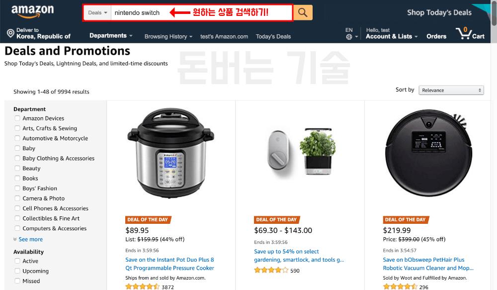 """1)상품 검색 창에 우선 """"nintendo switch""""를 검색해주세요."""