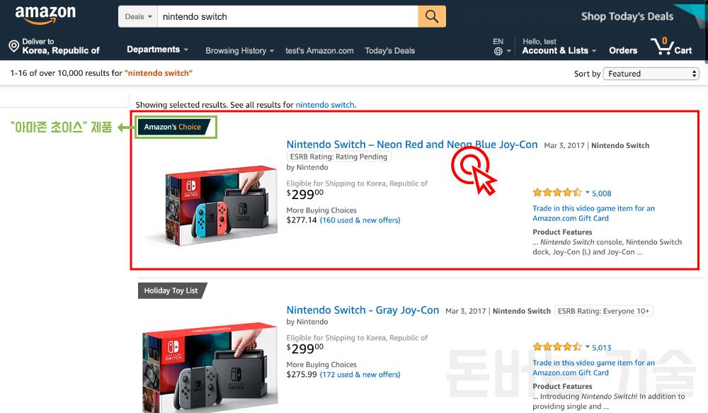 """2)보시는 것과 같이 다양한 상품을 확인할 수 있는데, 여기서 """"Amazon's Choice"""" 태그가 붙어있는 상품을 선택하겠습니다."""