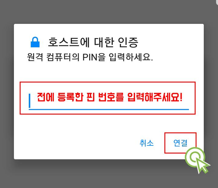 """4. 호스트 PC를 등록하면서를 입력했던 핀 번호를 입력한 뒤 """"연결""""을 탭해주세요."""