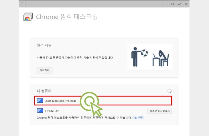 크롬 원격 데스크톱 앱에 접속한 뒤, 내 컴퓨터 아래 등록했었던 호스트 PC를 클릭합니다.