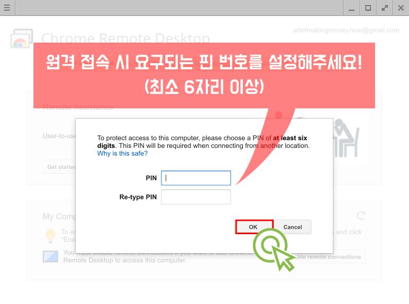 """10) 원격 접속 시 요구되는 핀 번호를 설정하는 곳입니다. 아래 원하는 핀 6자리 이상을 입력한 후 """"OK"""" 버튼을 클릭해주세요."""