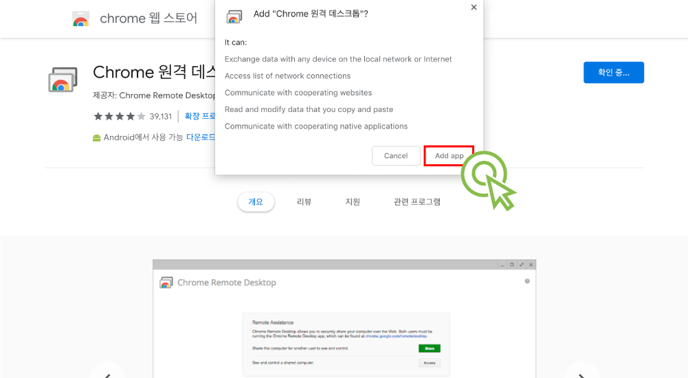 """2) 원격 데스크톱 프로그램을 추가시 주의사항을 확인한 뒤, """"Add app"""" 버튼을 클릭해서 추가합니다."""