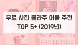무료 사진 콜라주 어플 추천 TOP 5+ (2019년)