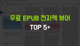 무료 EPUB 전자책 뷰어 TOP 5+