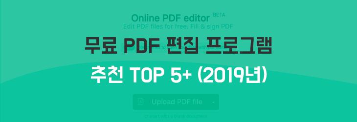 PDF 편집 프로그램