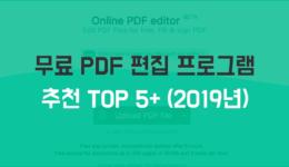 PDF 수정, 편집 사이트 및 프로그램