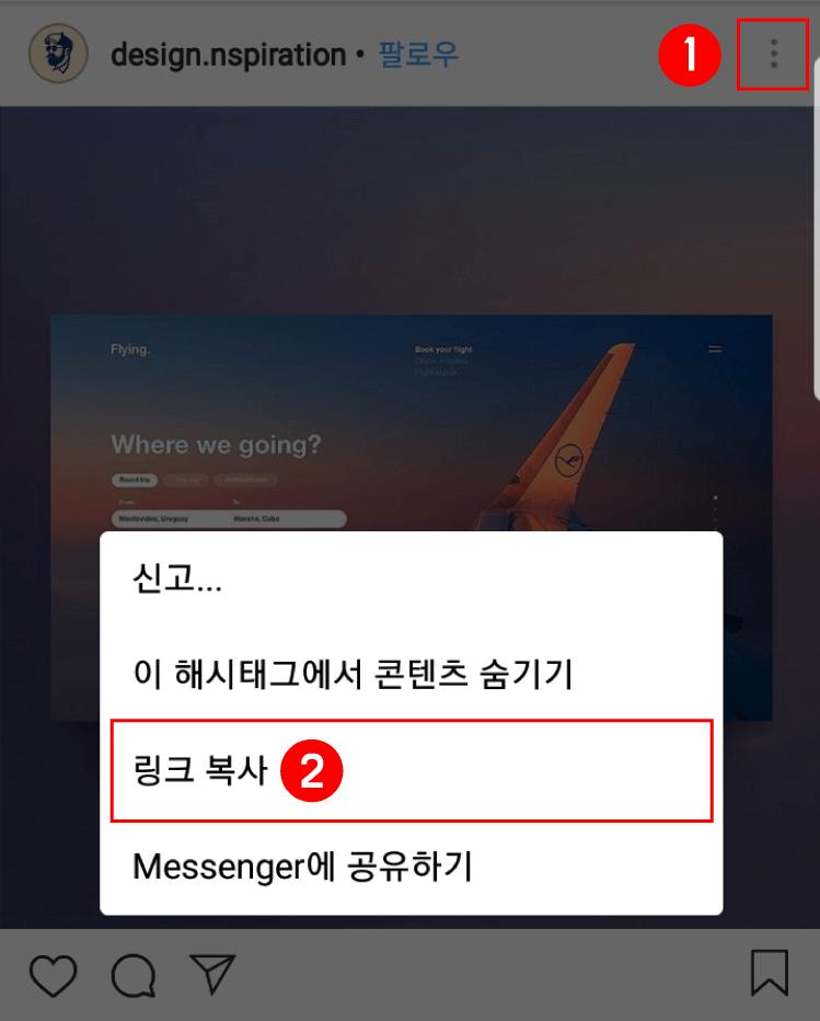 """4)인스타그램 앱으로 들어왔습니다. 여기서 리그램(공유)을 하고자하는 게시물을 찾은 뒤 오른쪽 상단에 있는 """"…"""" 메뉴 아이콘을 선택하고, """"링크 복사""""를 선택해주세요."""