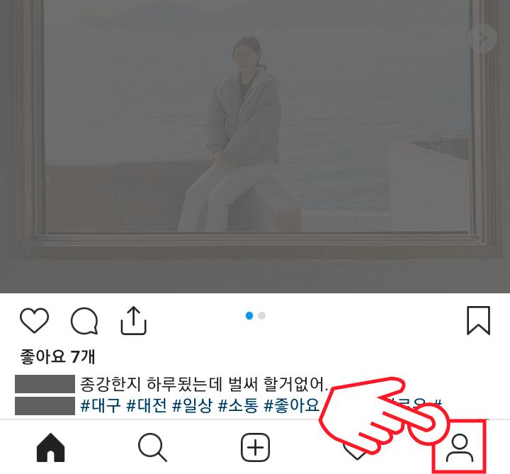 """2)""""프로필"""" 아이콘을 선택해서 프로필 화면으로 이동해주세요"""