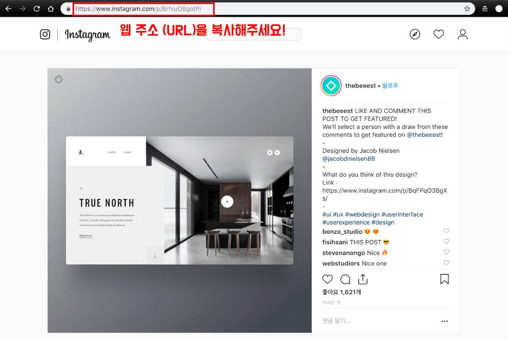 4)해당 게시물이 나온 웹주소 URL을 복사해주세요.