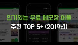 인기있는 무료 메모장 어플 추천 TOP 5+ (2019년)