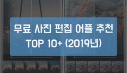 무료 사진 편집 어플 추천 TOP 10+ (2019년)