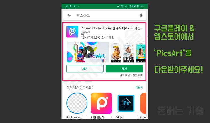 픽스아트 어플을 아직 다운받지 않으셨다면 구글플레이 / 앱스토어에서 다운받아주세요!