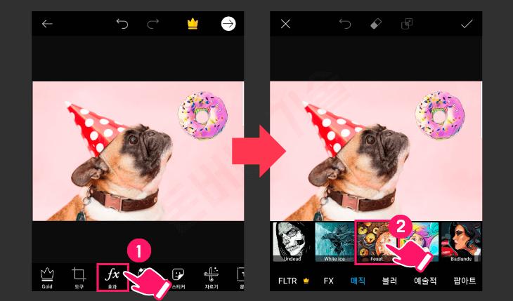 """아래와 같이 도넛츠는 효과가 적용됬고, 이번엔 전체 이미지에 효과를 적용하기 위해 아래 """"효과"""" 아이콘을 선택해주세요."""