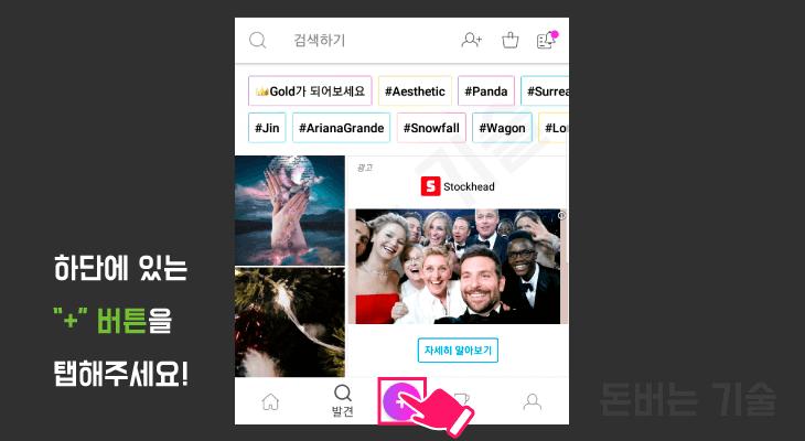 """현재 보고 있는 스크린은 메인화면 입니다. 하단에 있는 """"+"""" 버튼을 탭해주세요!"""