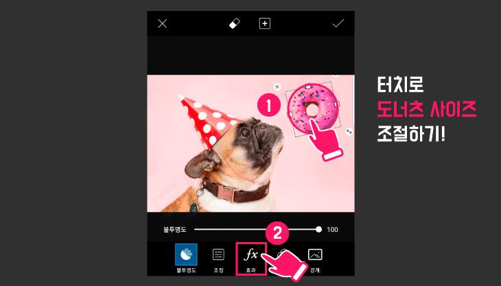 불러온 도넛츠 이미지를 터치로 사이즈를 조절한 뒤, 아래 효과를 탭해주세요.