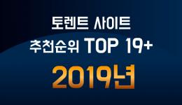 토렌트 추천 순위 사이트 TOP 19+ (2019년)