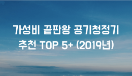 가성비 끝판왕 공기청정기 추천 TOP 5+ (2019년)