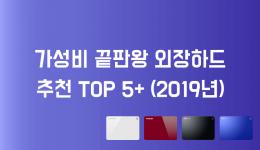 삼성 외장하드, 씨게이트 외장하드, 도시바 외장하드