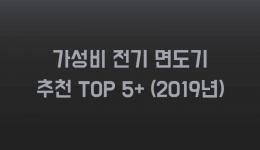 가성비 전기 면도기 추천 TOP 5+ (2019년)
