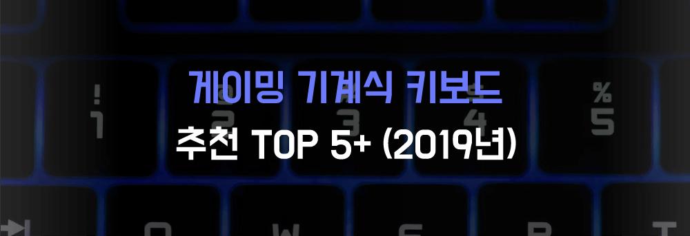게이밍 기계식 키보드 추천 TOP 5+ (2019년)