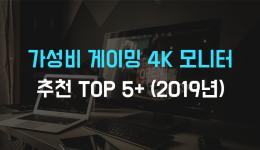 가성비 게이밍 4k 모니터 추천 TOP 5+ (2019년)